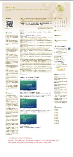 Shyosei_cocolog_nifty_com_shyosei_2
